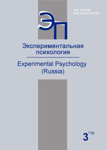 Experimental Psychology (Russia) - №3 / 2016