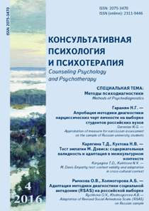 Counseling Psychology and Psychotherapy - №4 / 2016