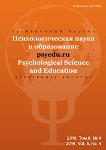 Psychological Science and Education psyedu.ru - №4 / 2016