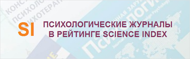 Психологические журналы в рейтинге Science Index