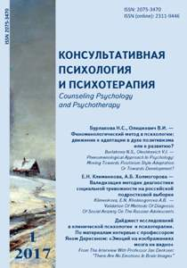Counseling Psychology and Psychotherapy - №1 / 2017 | Перейти к описанию