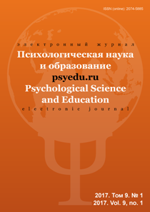 Psychological Science and Education psyedu.ru - №1 / 2017 | Перейти к описанию