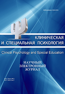 Clinical Psychology and Special Education - №2 / 2017