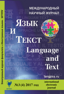 Language and Text - №3 / 2017
