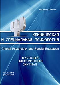 Clinical Psychology and Special Education - №3 / 2017 | Перейти к описанию