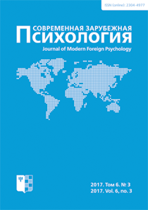 Journal of Modern Foreign Psychology - №3 / 2017