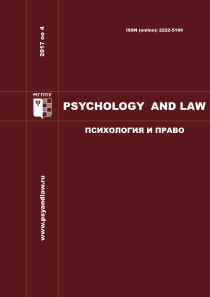 Psychology and Law - №4 / 2017