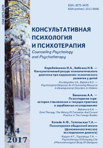 Counseling Psychology and Psychotherapy - №4 / 2017