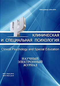 Clinical Psychology and Special Education - №4 / 2017