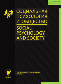 Social Psychology and Society - №4 / 2017
