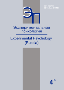 Experimental Psychology (Russia) - №4 / 2017
