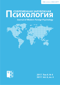 Journal of Modern Foreign Psychology - №4 / 2017 | Перейти к описанию