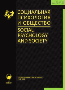 Social Psychology and Society - №1 / 2018