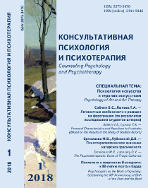 Counseling Psychology and Psychotherapy - №1 / 2018