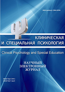 Clinical Psychology and Special Education - №1 / 2018