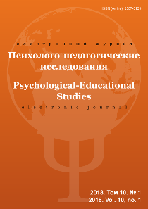 Psychological-Educational Studies - №1 / 2018