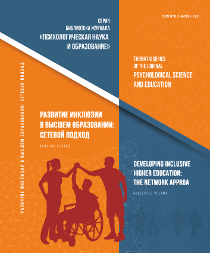 Developing inclusive higher education: the network approach - | Go to description