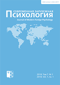 Journal of Modern Foreign Psychology - №1 / 2018