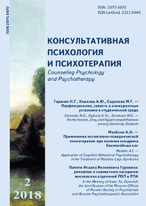 Counseling Psychology and Psychotherapy - №2 / 2018