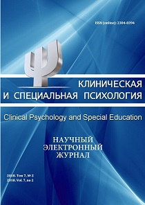 Clinical Psychology and Special Education - №2 / 2018