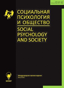 Social Psychology and Society - №2 / 2018