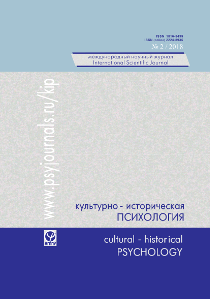 Cultural-Historical Psychology - №2 / 2018