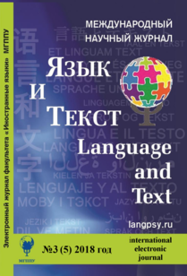 Language and Text - №3 / 2018