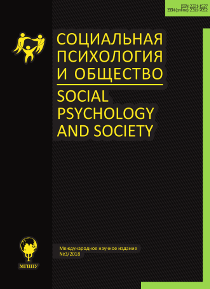 Social Psychology and Society - №3 / 2018