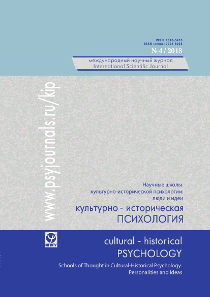 Cultural-Historical Psychology - №4 / 2018