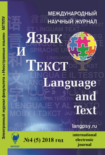 Language and Text - №4 / 2018