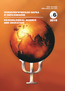 Psychological Science and Education - №6 / 2018