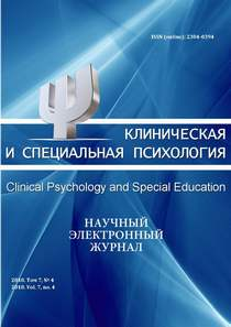 Clinical Psychology and Special Education - №4 / 2018