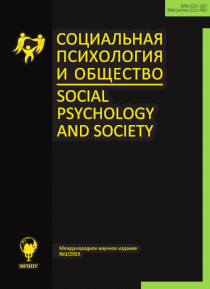 Social Psychology and Society - №1 / 2019