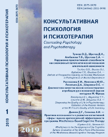 Counseling Psychology and Psychotherapy - №1 / 2019