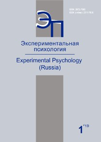 Experimental Psychology (Russia) - №1 / 2019