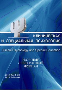 Clinical Psychology and Special Education - №1 / 2019