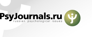 Russian Psychological Journals